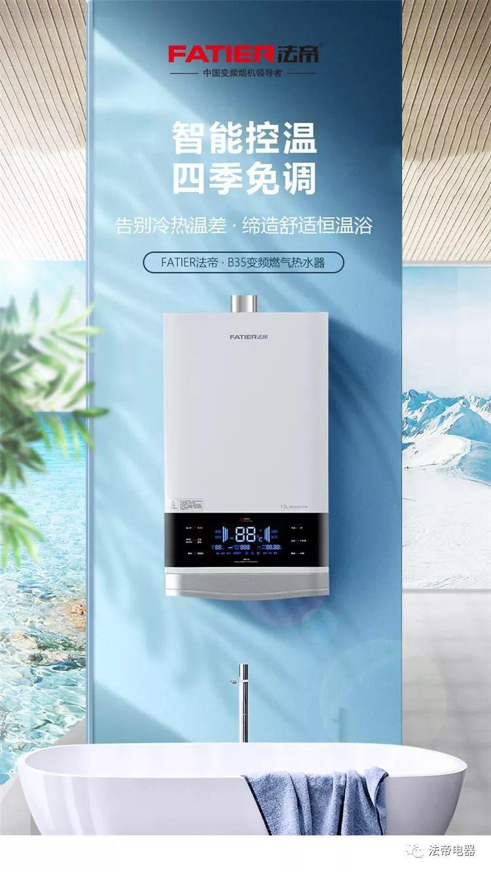 法帝电器图片 B35变频热水器装修效果图