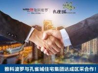 雅科波罗与孔雀城住宅集团达成区采合作