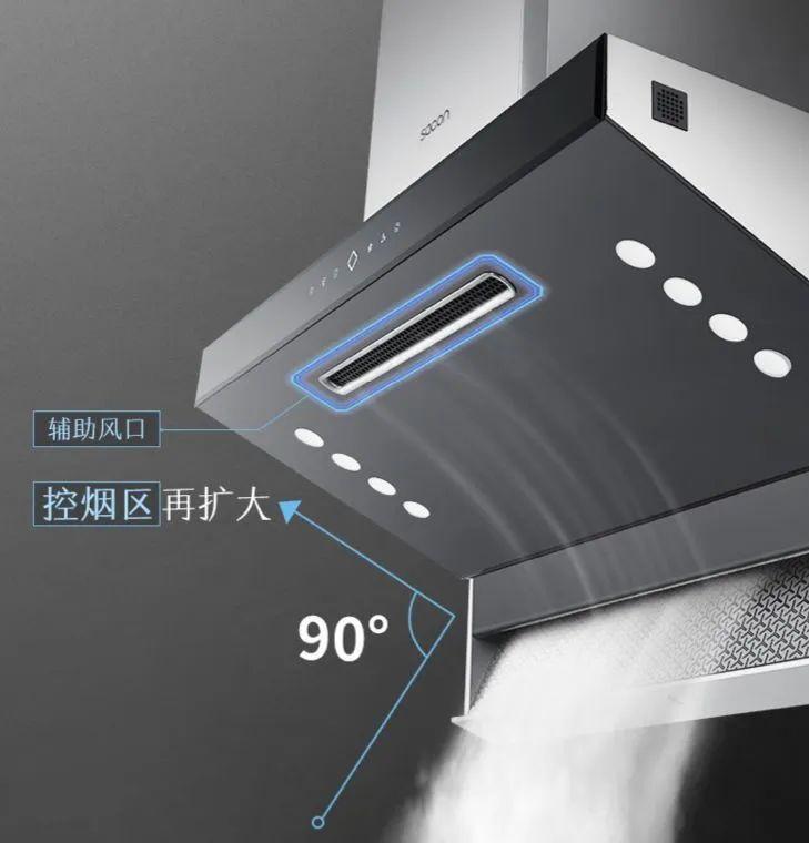 帅康集成灶图片 帅康9806潜吸式油烟机装修效果图