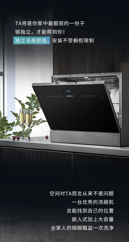 西门子家电图片 现代风格洗碗机效果图
