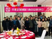 开来定制家居南京总部创立15周年庆典成功举办