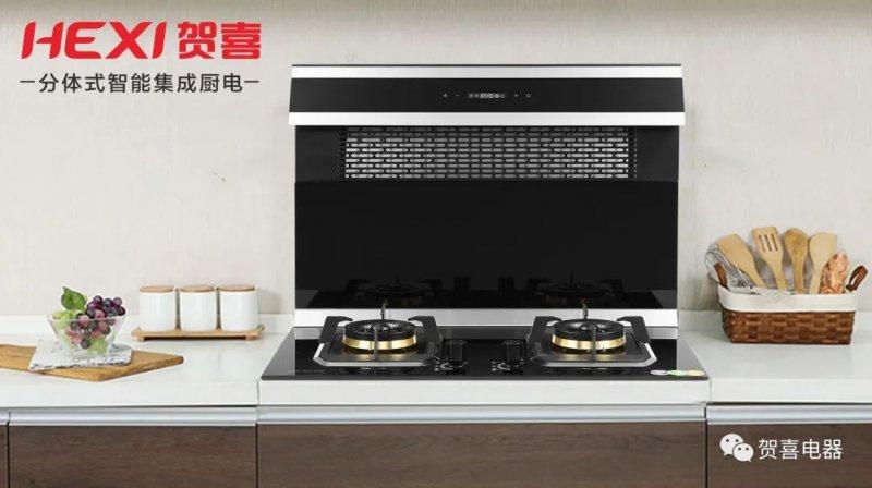 贺喜集成灶图片 厨房集成灶装修效果图