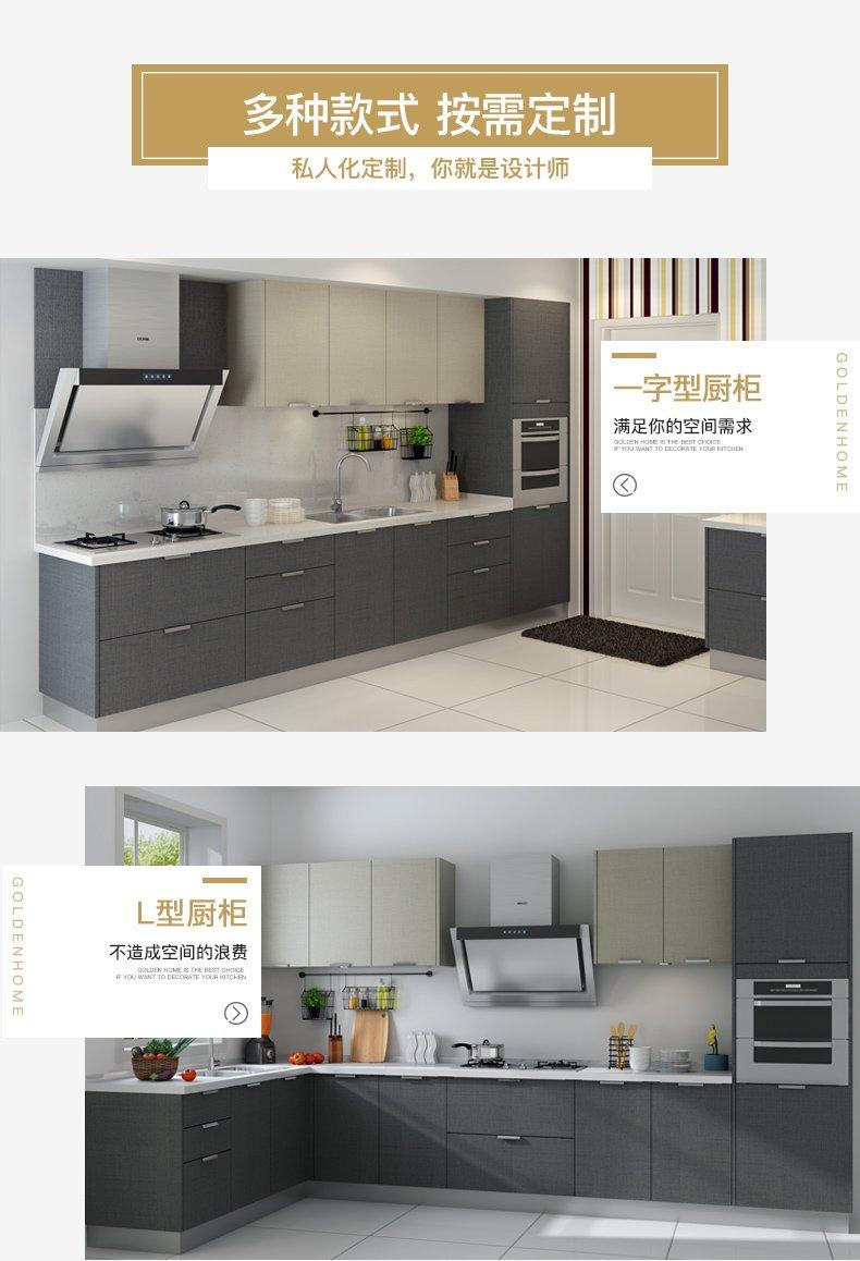 金牌厨柜图片 定制厨房厨柜门整体橱柜装修效果图