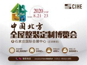 2020中国北方全屋整装定制博览会邀请函