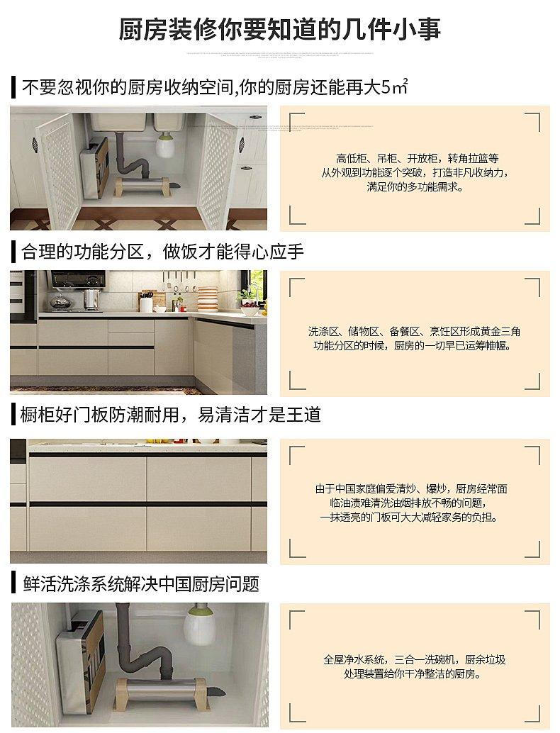 欧派橱柜图片 现代简约小户型装修效果图