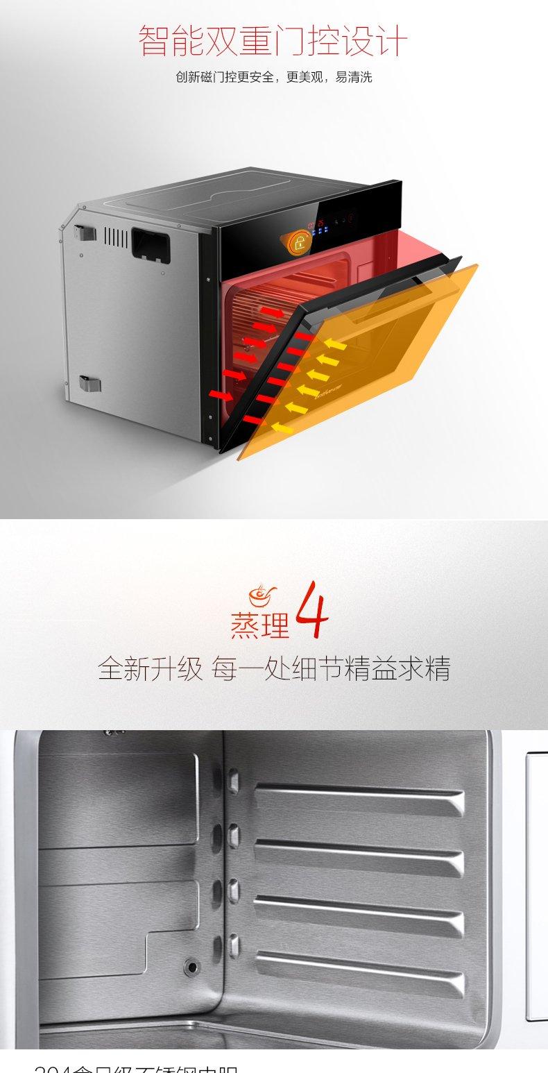 亿田集成灶图片  电蒸箱内嵌式蒸箱家用嵌入式蒸汽炉一体机装修效果图_8