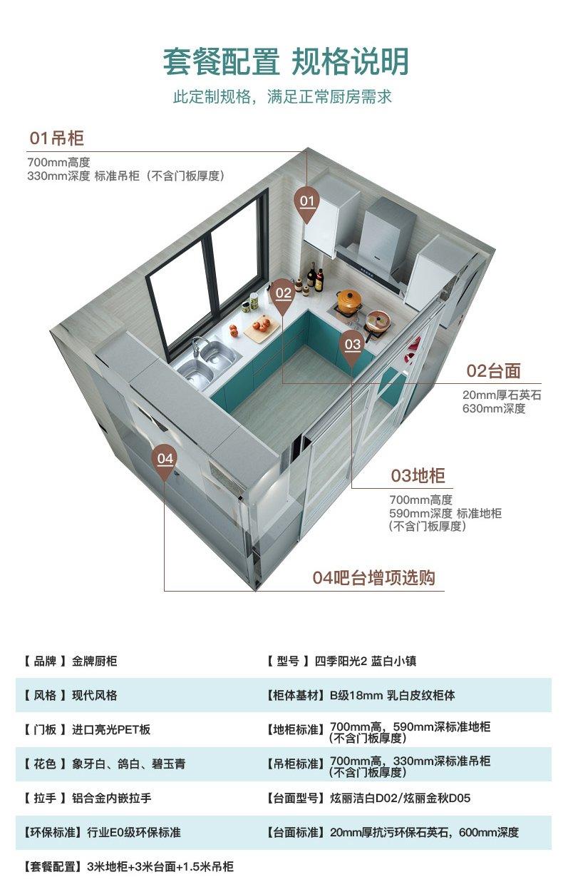 金牌厨柜图片 整体橱柜定做四季阳光橱柜装修效果图_7