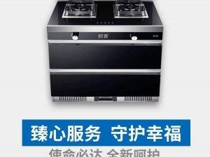 欧普厨电图片 厨房集成灶装修效果图