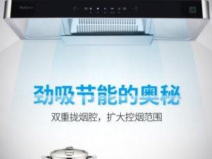 索奇电器图片 厨房油烟机装修效果图