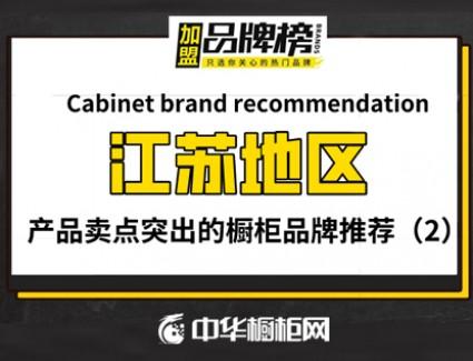 江苏地区产品卖点突出的橱柜品牌(二) | 加盟品牌榜