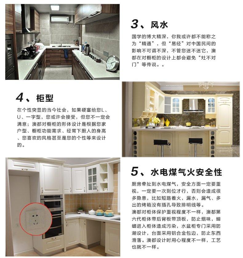 澳都厨柜衣柜图片  现代开放式厨柜装修效果图_15