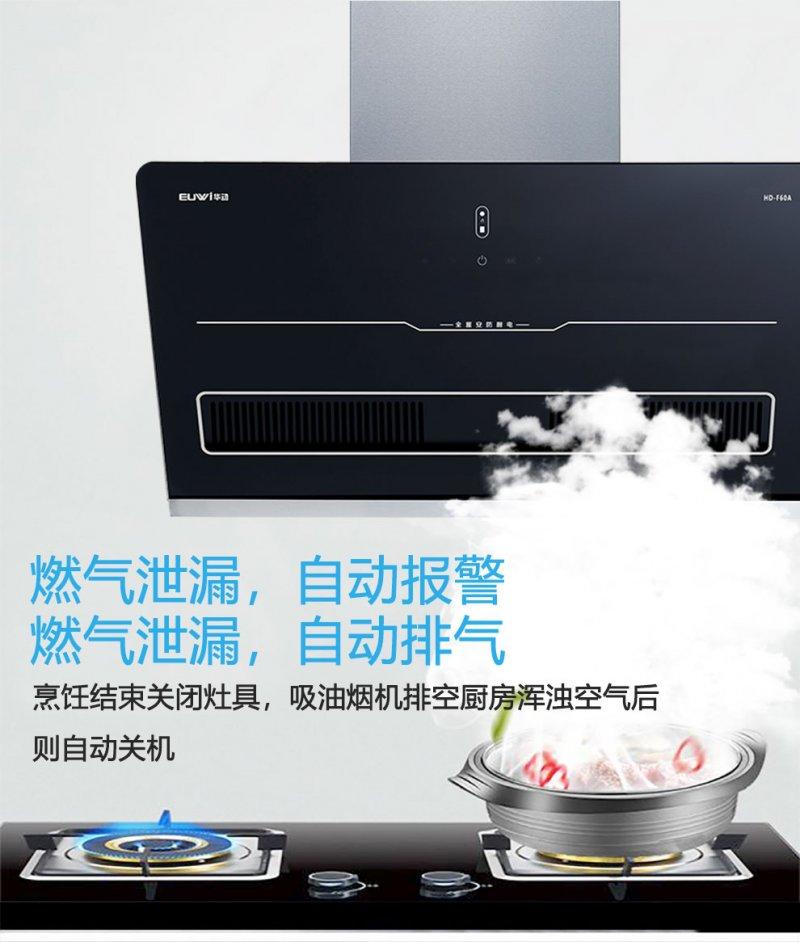 华动HD-F60A全屋安防吸油烟机效果图