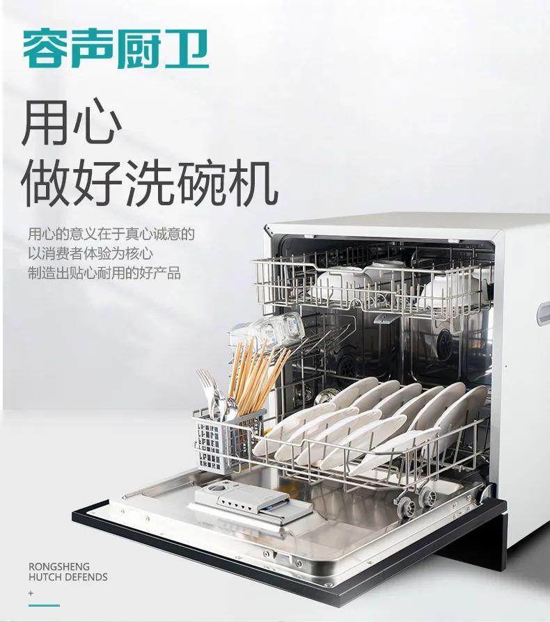 容声洗碗机WSP8-X710系列图片 现代简约厨房装修效果图