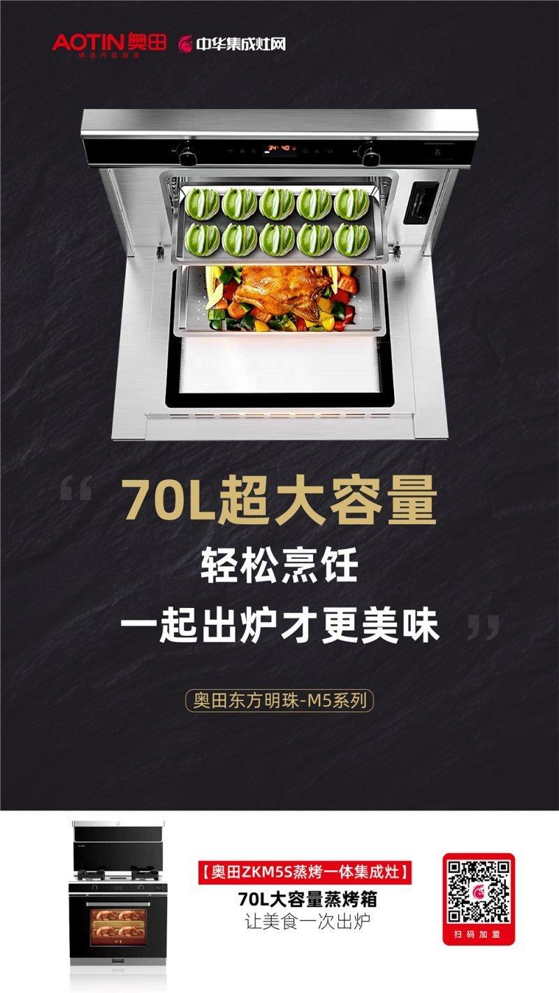 新品 | 奥田东方明珠M5系列,70L大容量蒸烤箱
