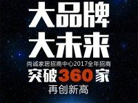 尚诚家居招商中心2017年全年招商突破360家!
