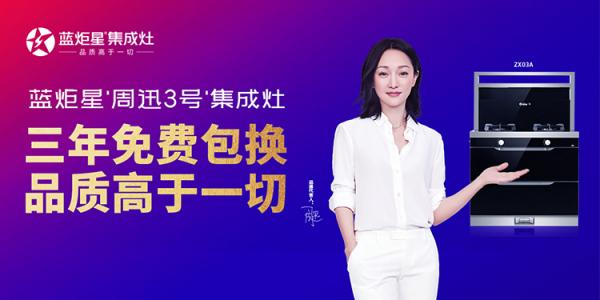 蓝炬星&周迅·3号集成灶:三年免费包换 品质高于一切