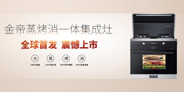 金帝A900KX蒸烤消一体集成灶全球首发!