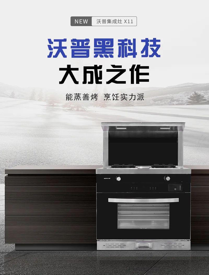 沃普蒸烤一体集成灶X11产品图片 集成灶效果图