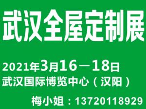 2021第13届武汉建材新产品招商展览会暨全屋定制展