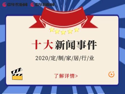 重生2020:揭晓定制家居行业年度十大新闻事件!