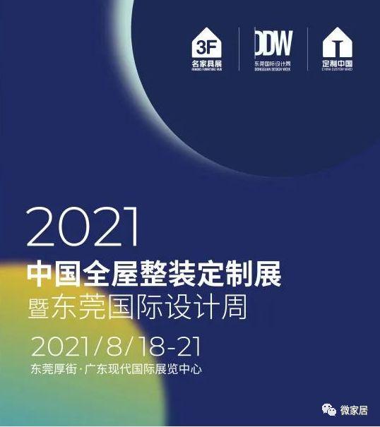 2021年家居展会