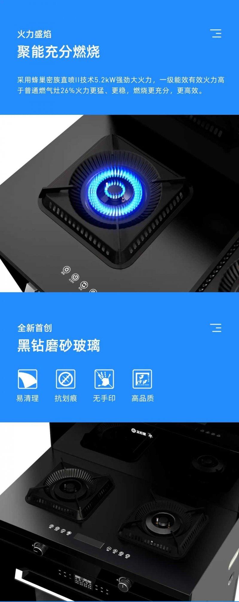 蓝炬星周迅·R6智能高端集成灶产品图片_7