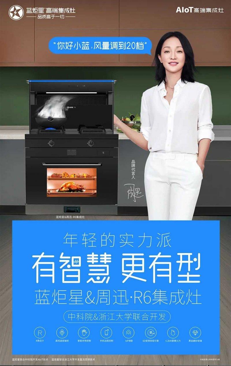 蓝炬星周迅·R6智能高端集成灶产品图片_1
