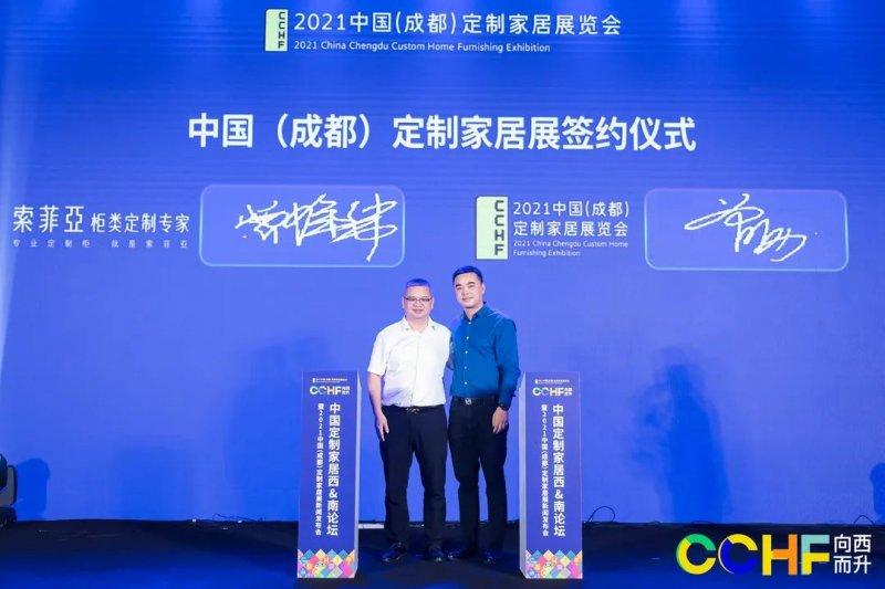 2021中国(成都)定制家居展发布会在广州召开 涂料在线,coatingol.com