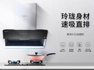 索奇电器图片 新品K30烟机产品图片