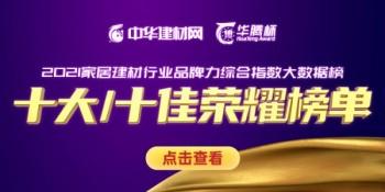 """""""华腾杯""""2021橱柜十大品牌重磅揭晓!"""